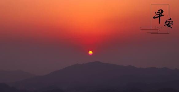 早安迎接朝阳升起