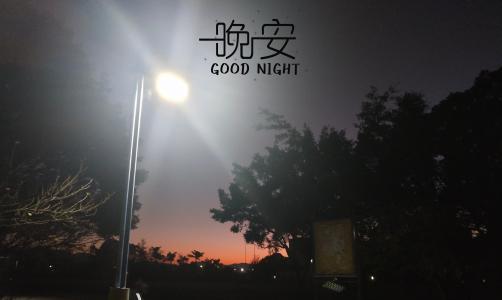 晚安静悄悄的夜晚