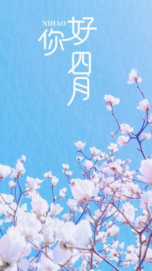 四月你好,遇见最美花季