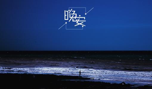 晚安,伴着海声入睡