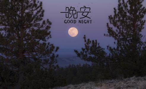 晚安唯美的夜晚