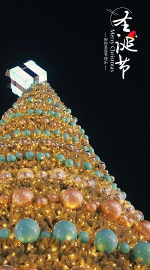 圣诞节璀璨唯美圣诞树