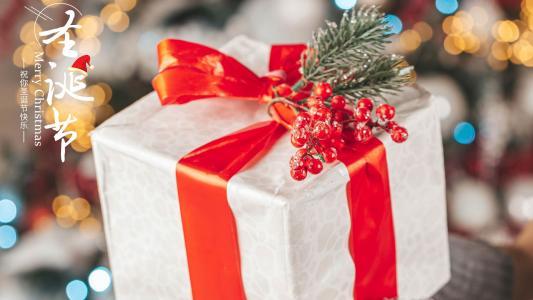 圣诞节祝你开心快乐