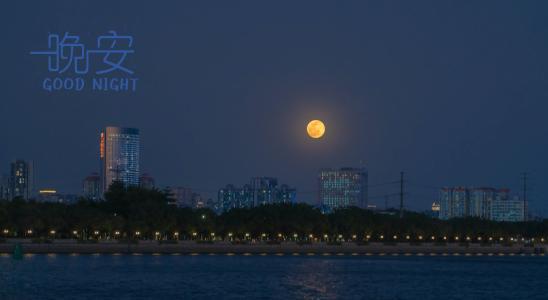 晚安迷人的城市夜晚