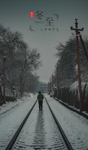 冬至时节已到来