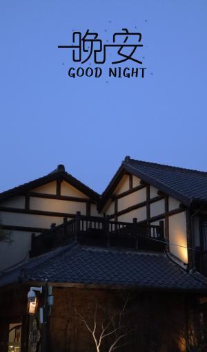 晚安,夜色渐浓