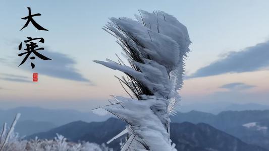 二十四节气之大寒到来