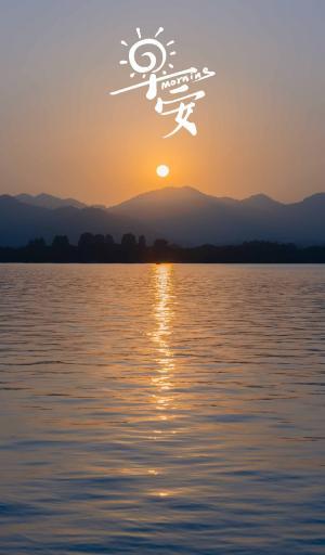 早安,迎接清晨朝阳