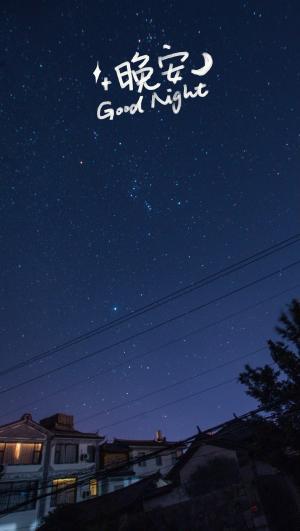晚安唯美迷人星空