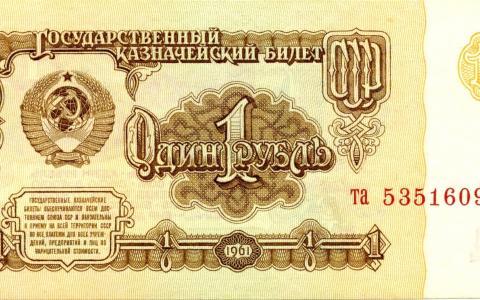 钱,一,卢布,苏联,徽章,1961年,钞票,钞票