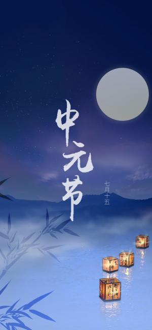 农历七月十五中元节