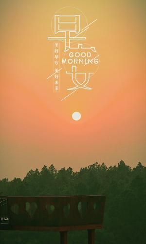 早安迎接清晨朝阳到来