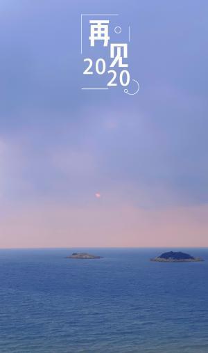2020再见小清新海景