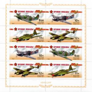 艺术,邮票,胜利的武器,1945年,苏联,航空,飞机,第二次世界大战胜利65周年
