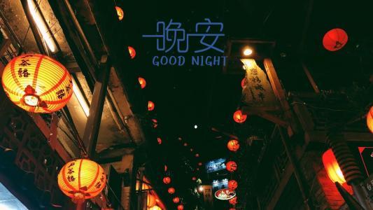 晚安唯美迷人夜景