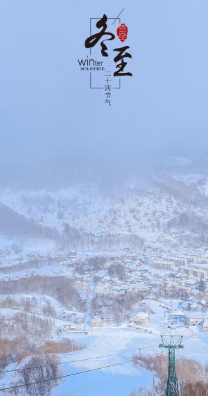 传统节气冬至雪景