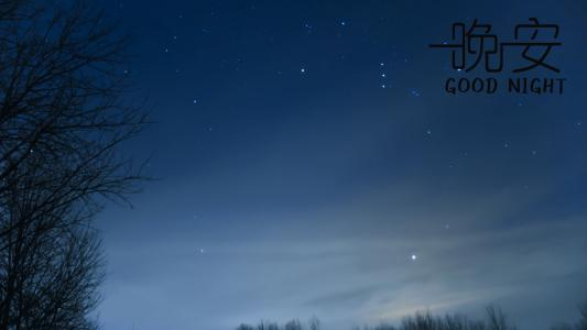 晚安夜晚迷人星空
