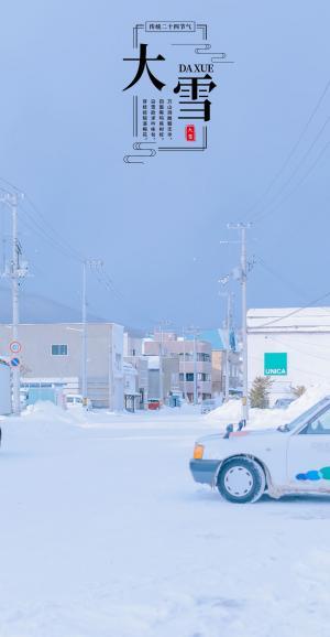 大雪时节迷人唯美雪景